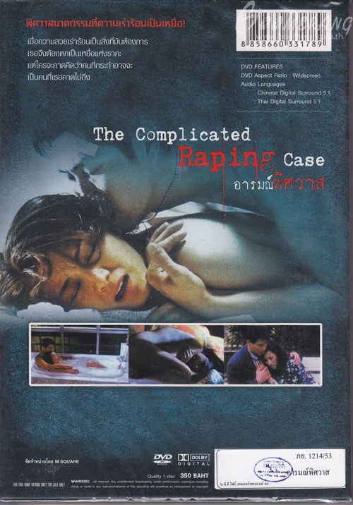Complicated Raping Case movie