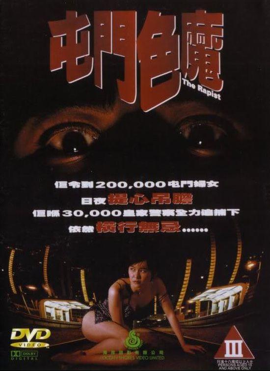 The Rapist movie