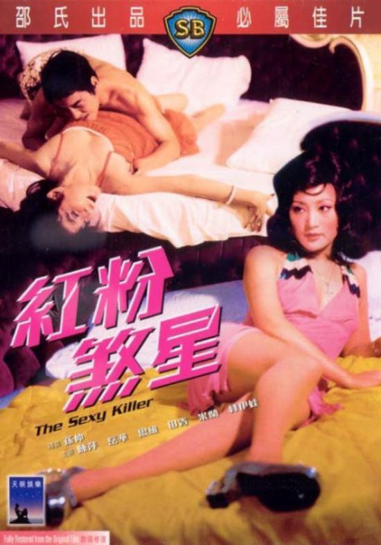 The Sexy Killer movie