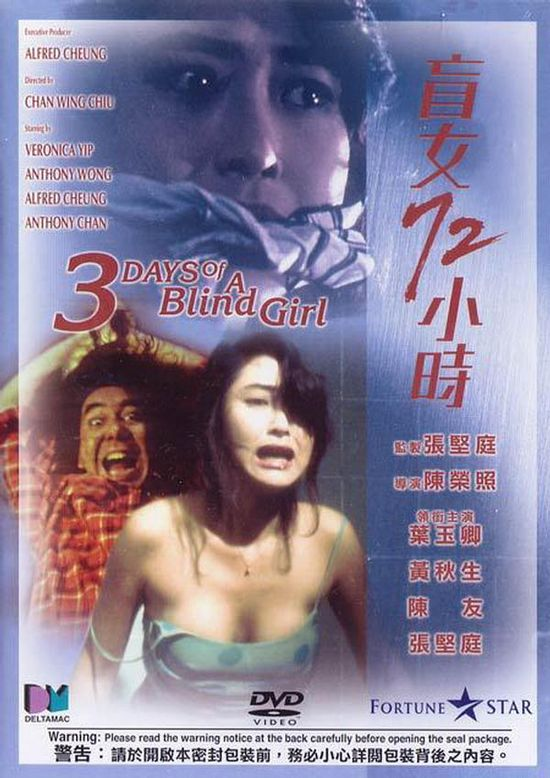 Three Days of a Blind Girl movie