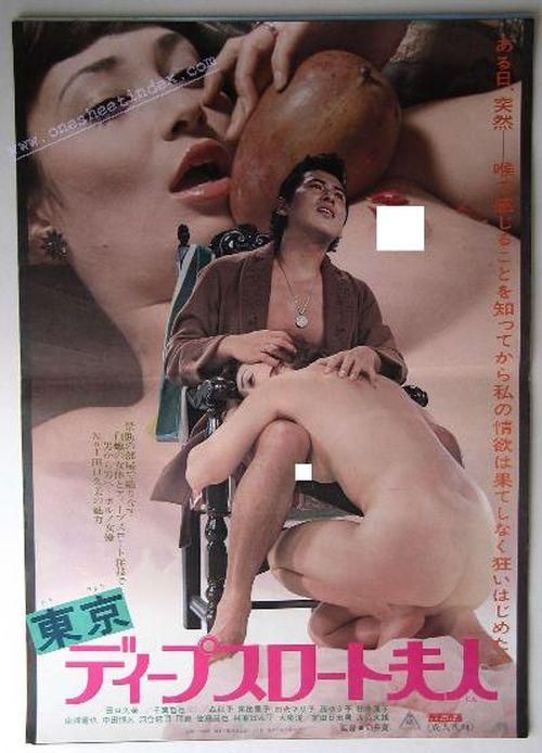 Tokyo Deep Throat movie