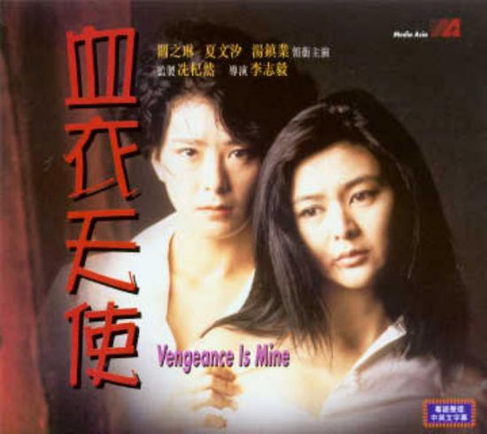 Vengeance Is Mine (1988) movie