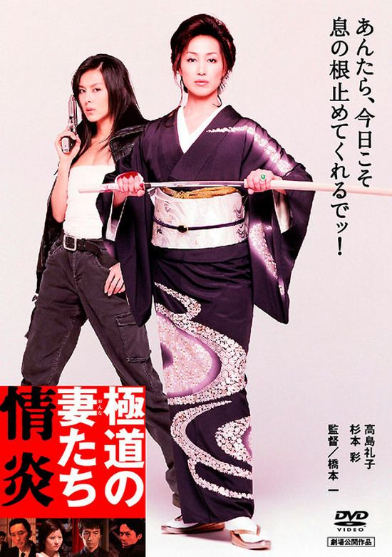 The Yakuza Wives movie