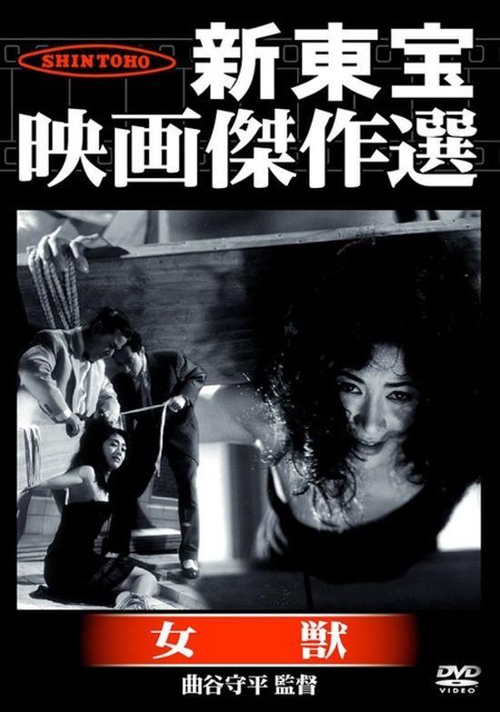 Woman Beasts movie