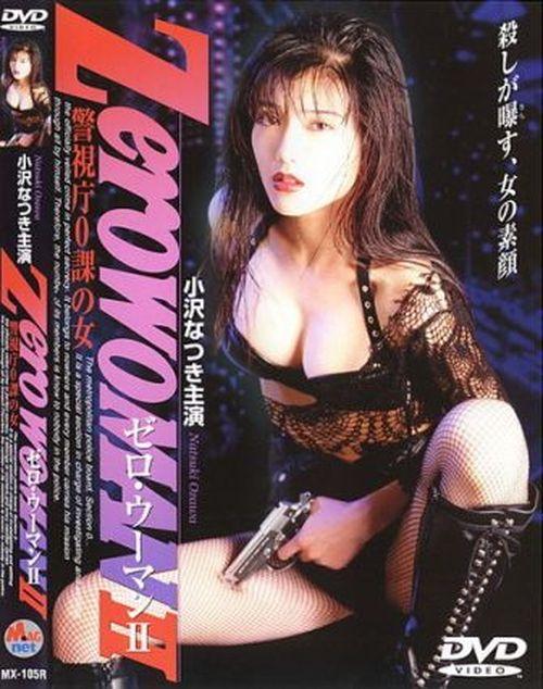 Zero Woman 2 movie