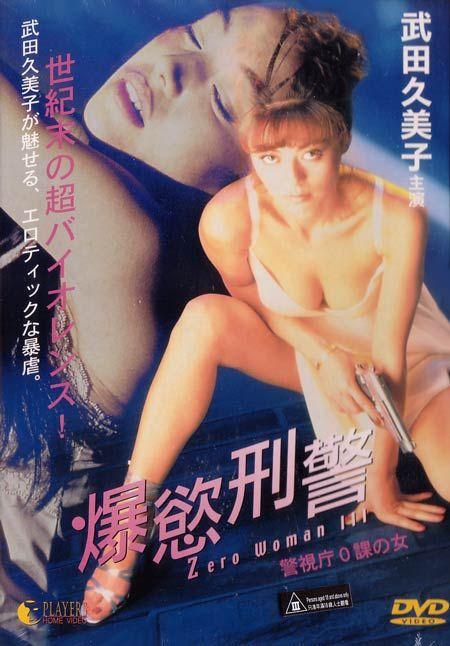 Zero Woman: Assassin Lovers movie