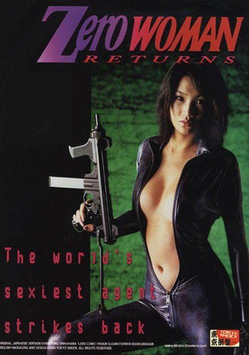 Zero Woman Returns movie