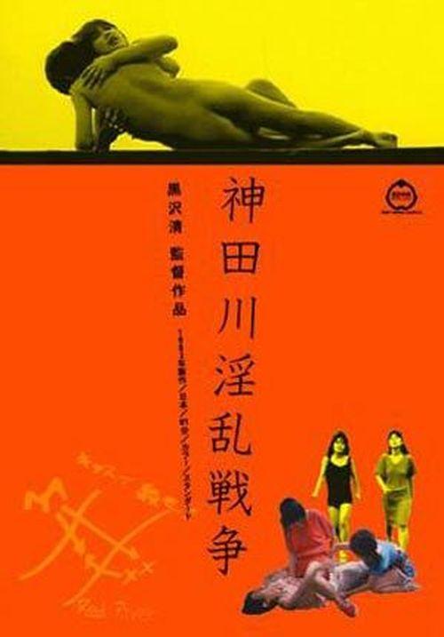 Kandagawa Wars movie