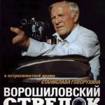 Voroshilov's Shooter  movie
