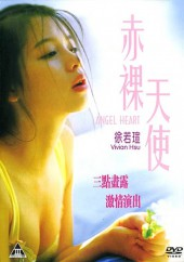 Angel Heart 1995