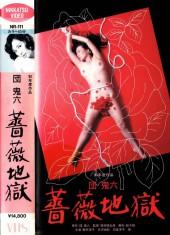 Dan Oniruko bara jigoku AKA Oniroku Dan: Rose Hell 1980