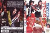 Delinquent Girl Boss: Ballad of the Yokohama Hoods