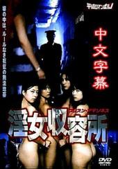 Injo Shuuyoujo Prison Amazones