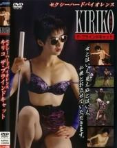 Kiriko the Blind Cat 1993