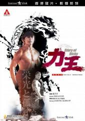 Lik Wong AKA Riki-Oh: The Story of Ricky