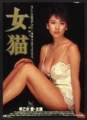 Meneko 1983