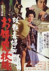 Okatsu The Fugitive 1969