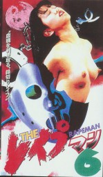 Rapeman 6 (1995)