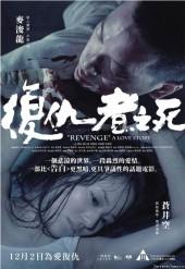 Revenge: A Love Story AKA Fuk sau che chi sei 2010