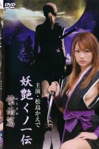 Naked Sword