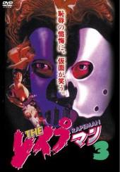 The Rapeman Part 3 (1994)