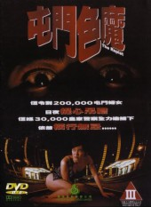 The Rapist (1994)