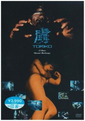 Toriko: Eyes of a Rapist 1995