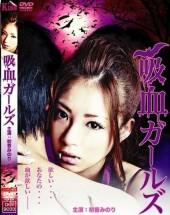 Vampire Girls 2011