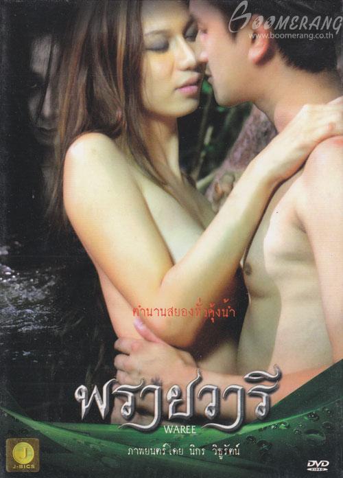 Thai Erotic Movies