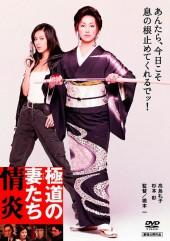 The Yakuza Wives 1986
