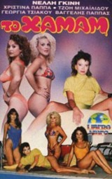 Xamam 1988