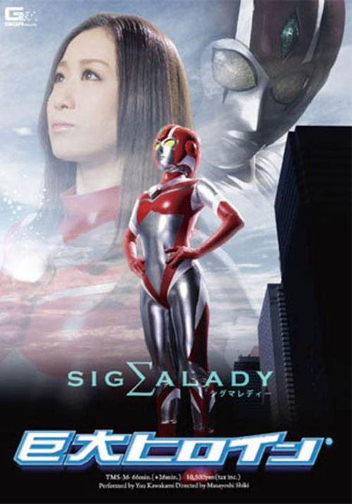 GIANT HEROINE SIGMA LADY  movie