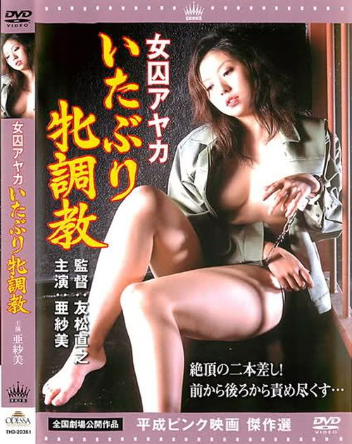 Female Prisoner Ayaka movie