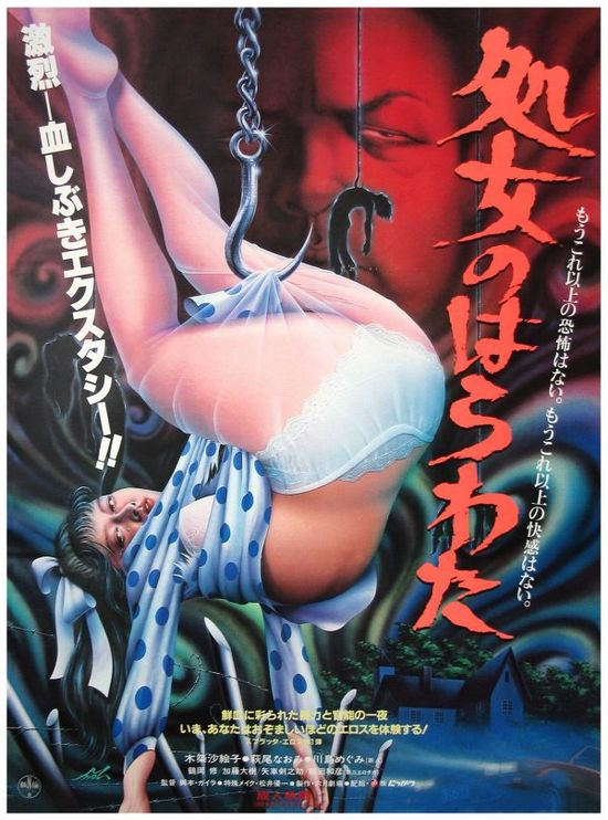 Entrails of a Virgin AKA Shojo no harawata 1986