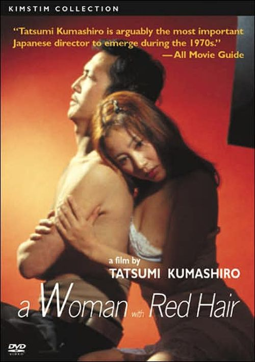 Woman with Red Hair 1979 Akai kami no onna