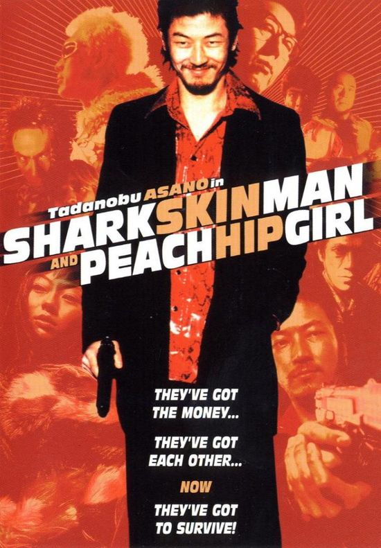 Shark Skin Man and Peach Hip Girl 1998