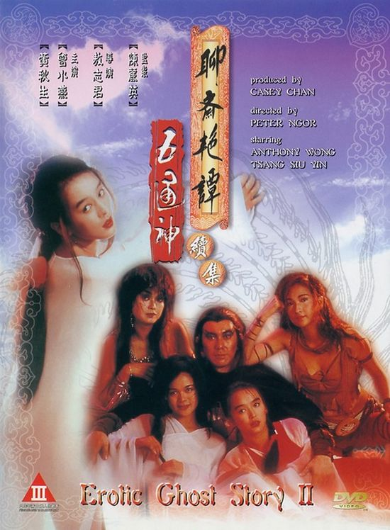 Watch a chinese erotic ghost story