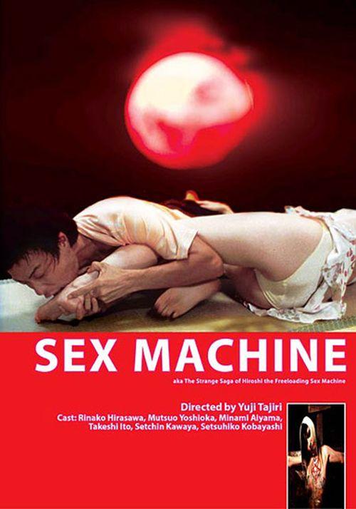 Фильм сексмашина смотреть онлайн бесплатно
