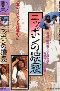 Nippon no Waisetsu