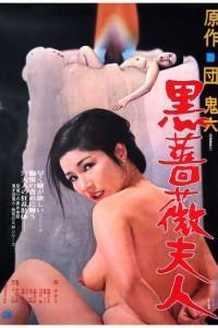 Dan Oniroku: Kurobara fujin