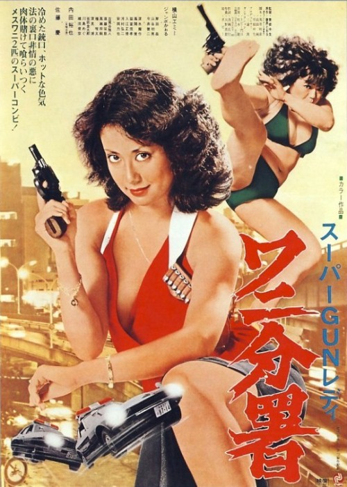 Super Gun Lady: Wani Bunsho movie