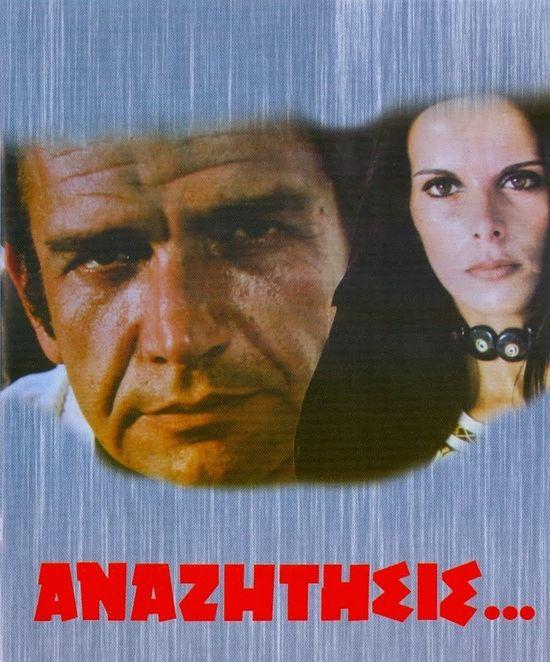 Anazitisis movie