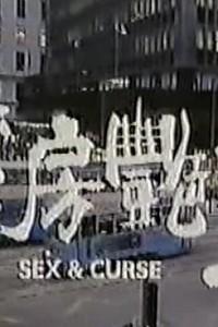 Jin fang yan ji