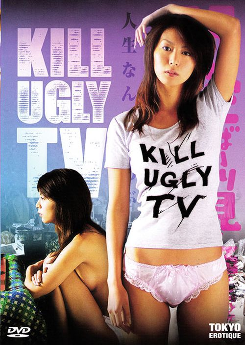 Kill Ugly TV movie