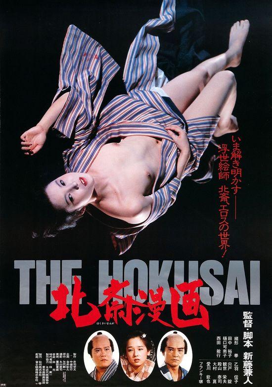 Edo Porn movie