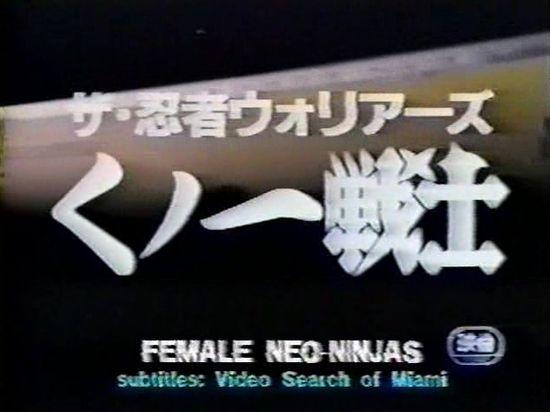 Female Neo Ninjas