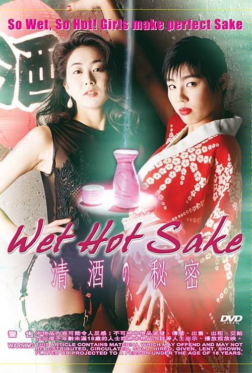 Wet Hot Sake movie