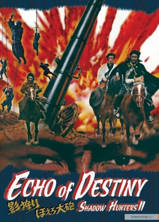 Shadow Hunters 2: Echo of Destiny movie