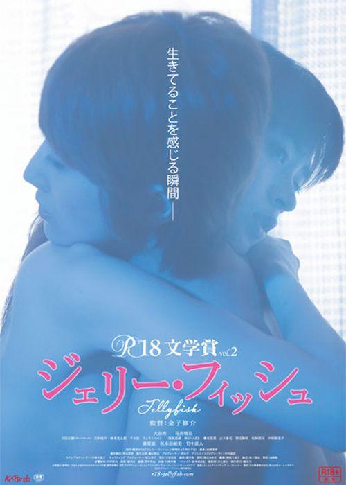 Jellyfish movie
