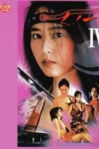 Female Ninjas – Magic Chronicles 4